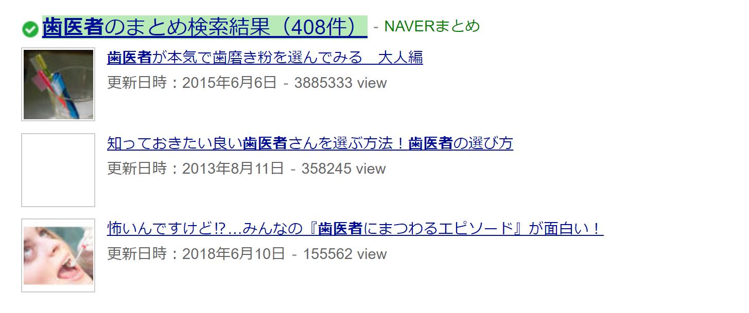 Yahooの検索結果に差し込み表示されるNaverまとめの検索結果