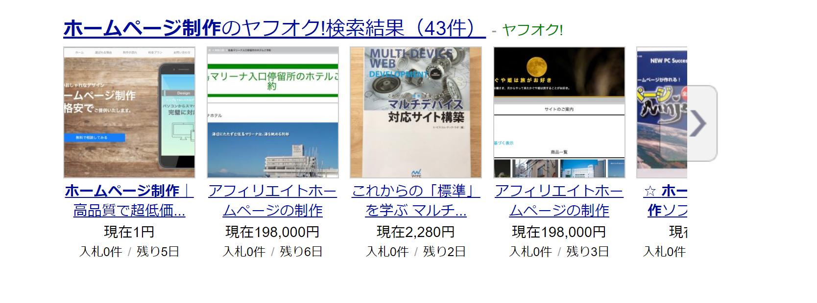 Yahooの検索結果に差し込み表示されるヤフオクの検索結果