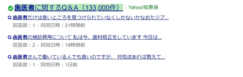 Yahooの検索結果に差し込み表示されるYahoo知恵袋の検索結果