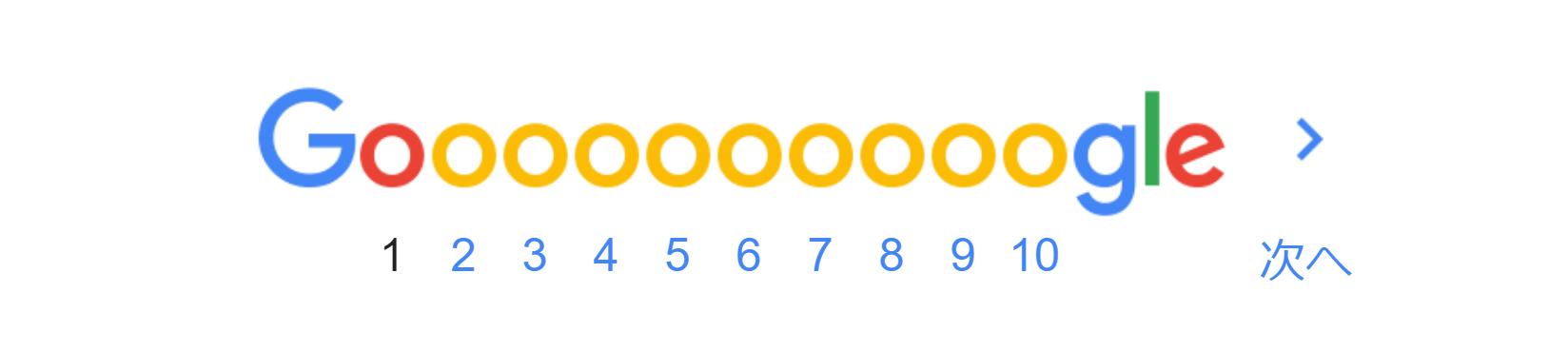 Googleの検索結果ページは、1ページ目しか見られていない?