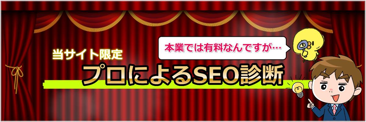 当サイトご購入者特典 プロによるSEO診断!あなたのサイトチェックします!