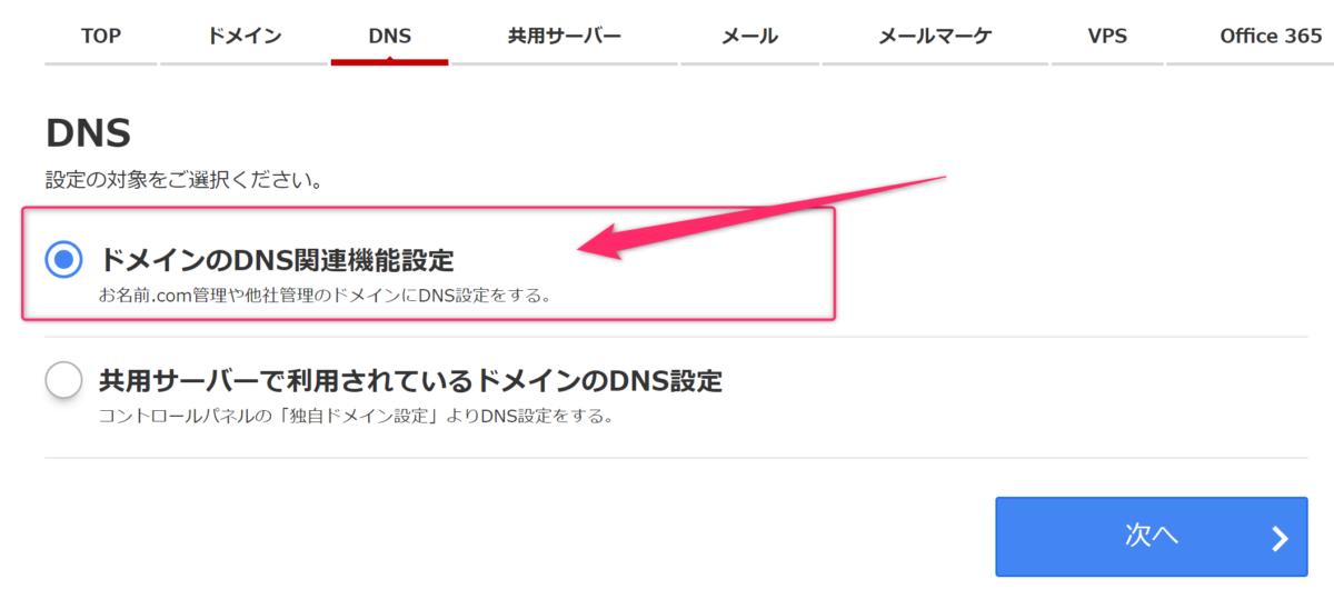 ドメインのDNS関連機能設定をクリックして次へボタンを押下