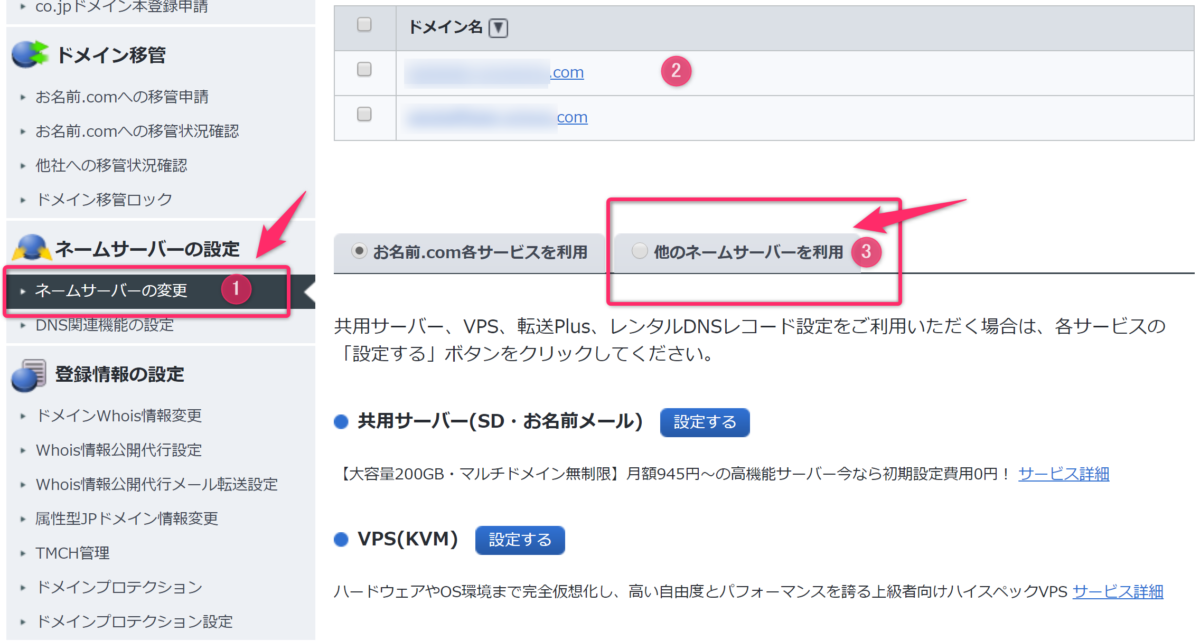 ①左サイドメニューのネームサーバー変更をクリックして、②設定を変更したいドメインを選択、③ 他のネームサーバーを利用をクリックしましょう。