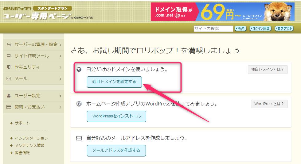 ロリポップにログインして、独自ドメインを設定をクリック