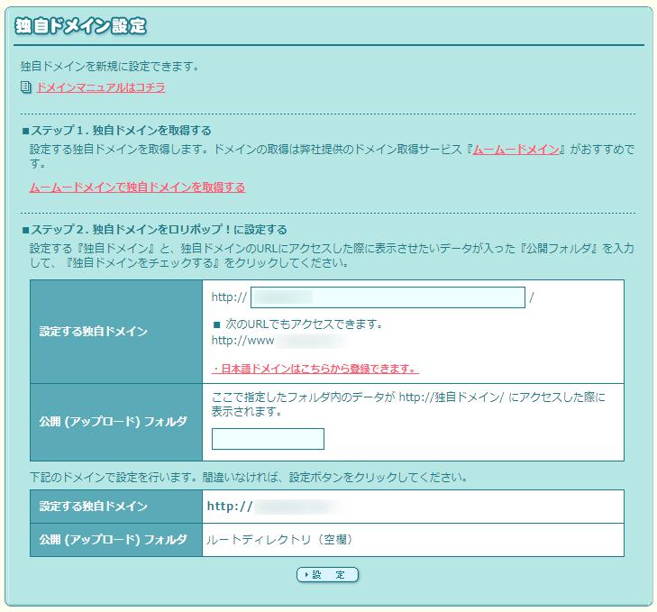 登録した独自ドメインが正しく入力されているか確認を!