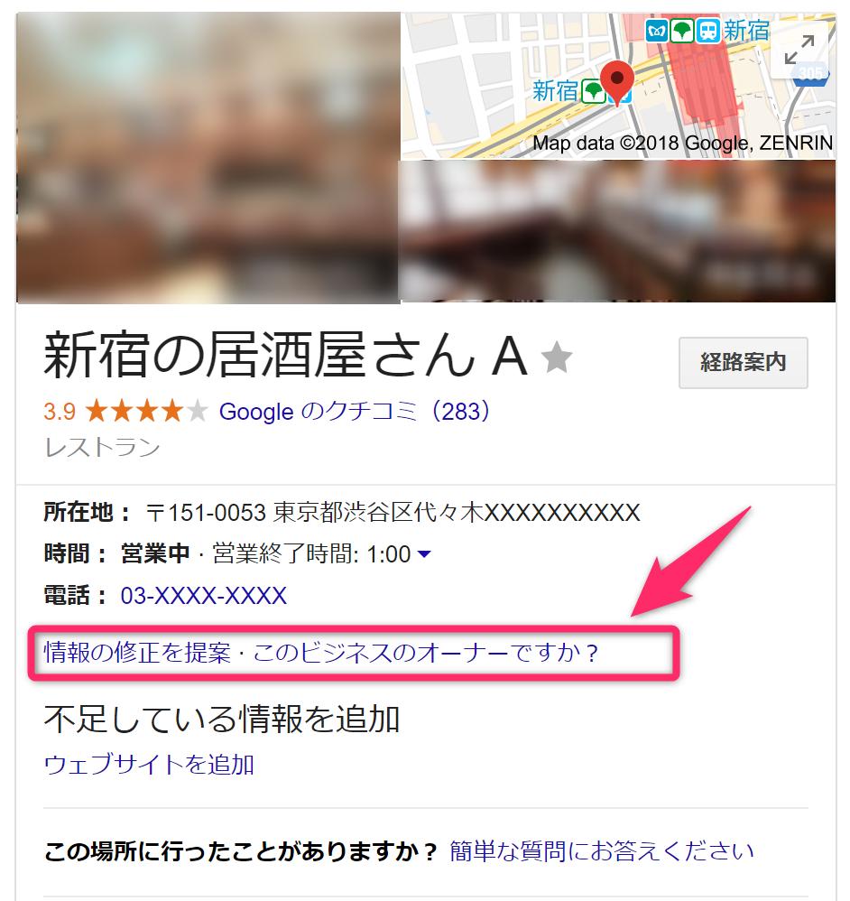 Googleが自動生成したGoogleマイビジネスでは、このビジネスのオーナーですか?と表示される。