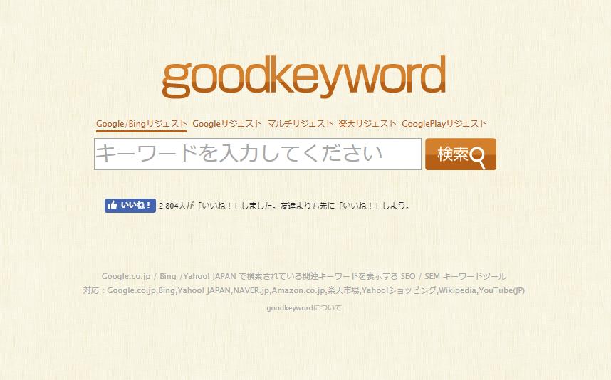 サジェストキーワードを収集できるgoodkeyword