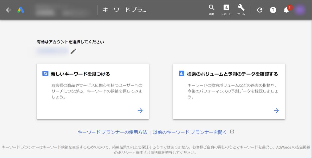 Google広告 キーワードプランナートップページ