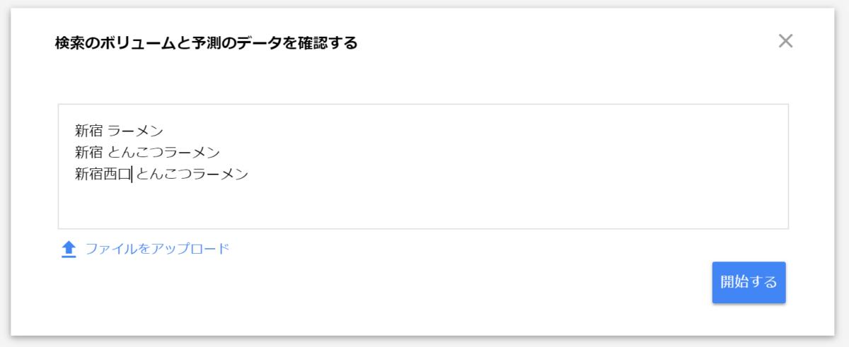 Google広告 キーワードプランナーに調べたいキーワードを入力