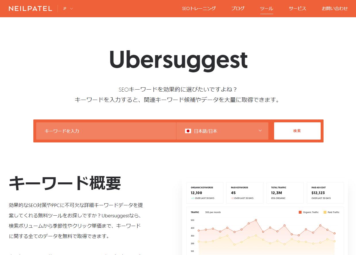 サジェストキーワードの一括検索、検索ボリュームも調査できるUrbersuggest