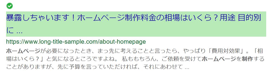 タイトルタグに記述する内容は、長すぎる(文字数が多すぎる)為、検索結果で省略されてしまった例