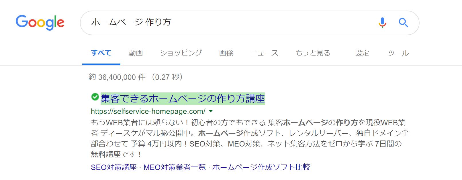メタディスクリプションの内容に含まれるキーワードは、検索キーワードと合致すると、太字になる?!