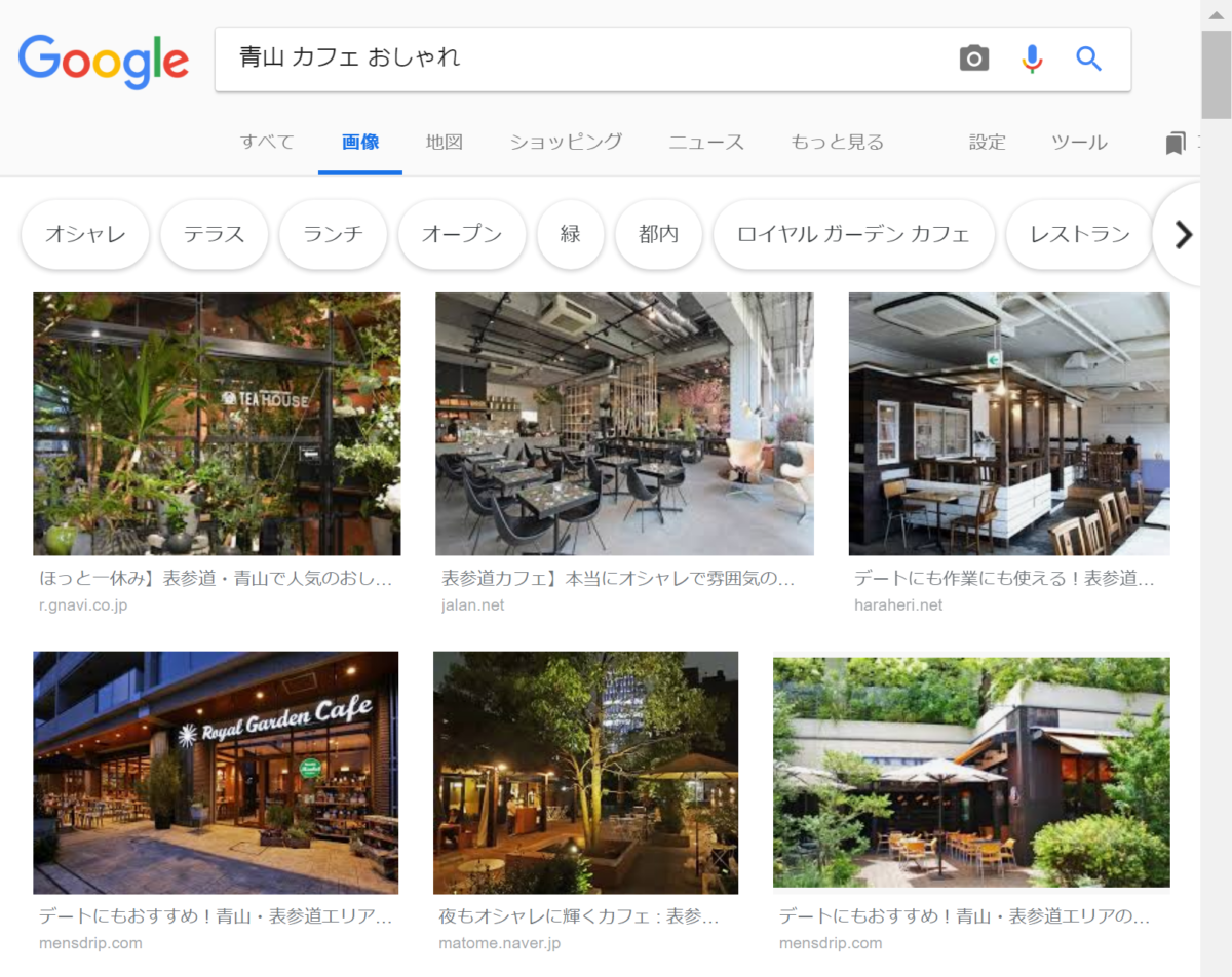 Googleで「青山 カフェ おしゃれ」と検索した時の検索結果