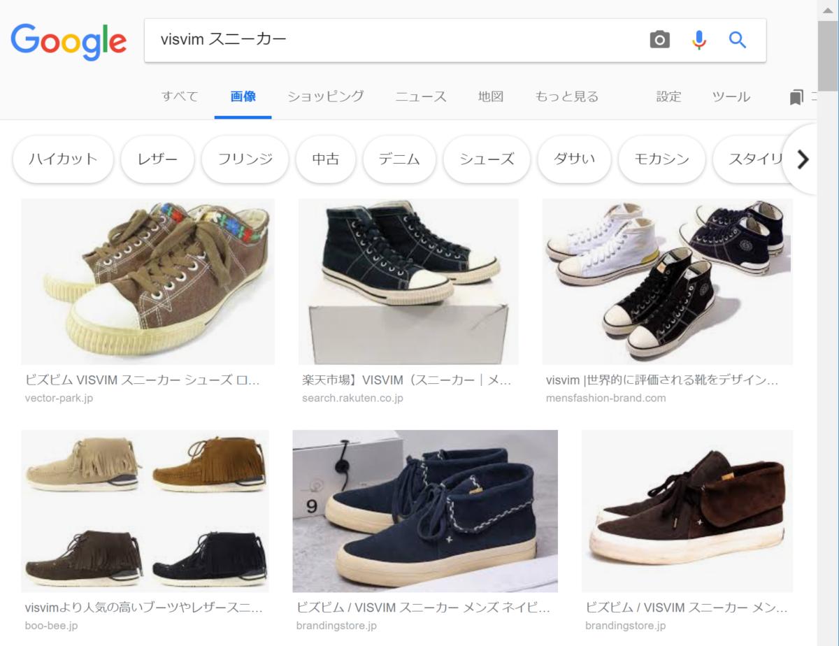 Google画像検索 スニーカーの検索結果