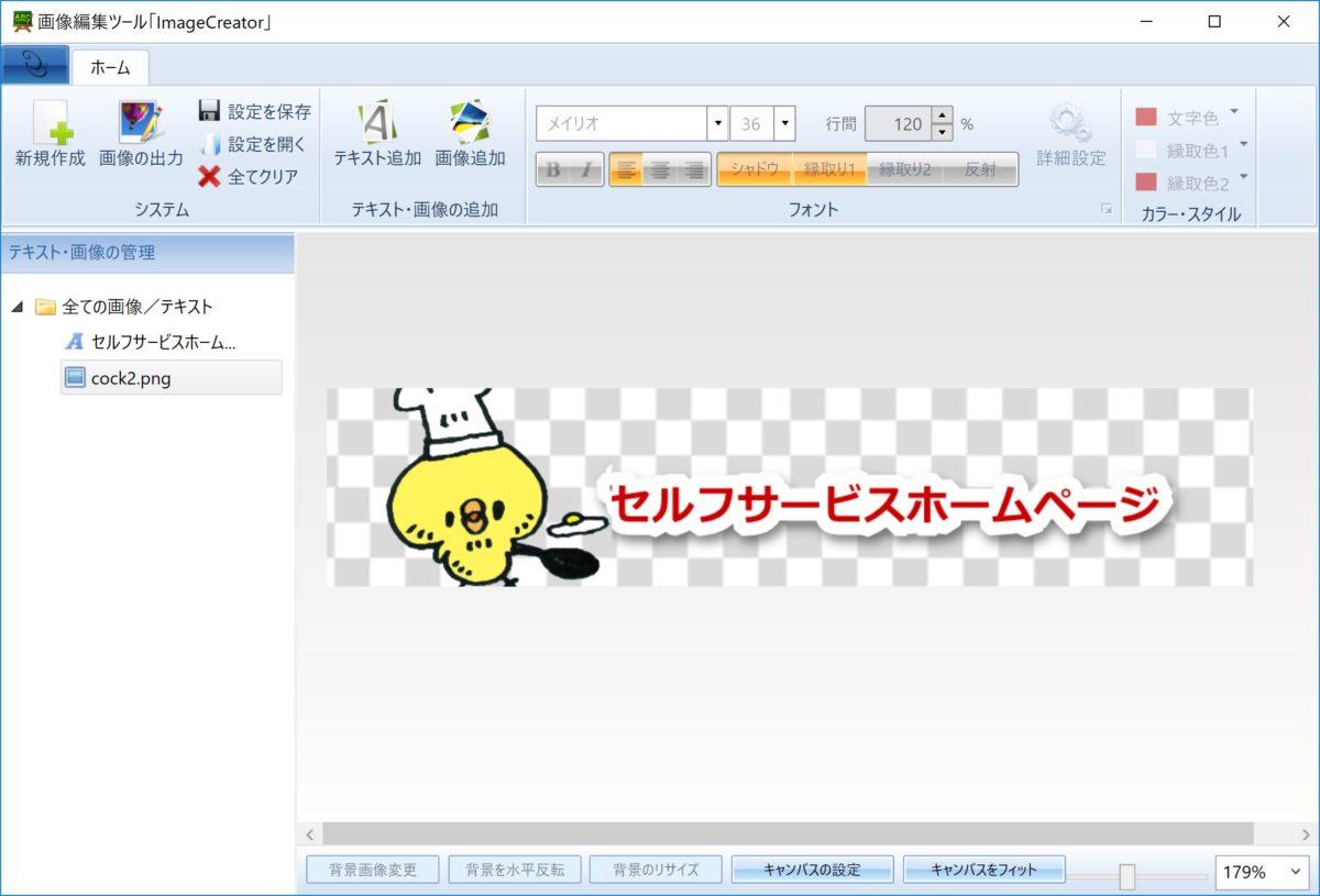 ホームページ作成ソフト SIRIUSは、オリジナル画像を作成できる 画像編集ソフト ImageCreatorが内臓されているのです!