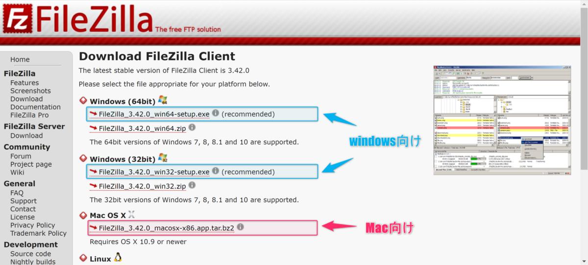 無料FTPソフト FileZilla ダウンロードページの開設