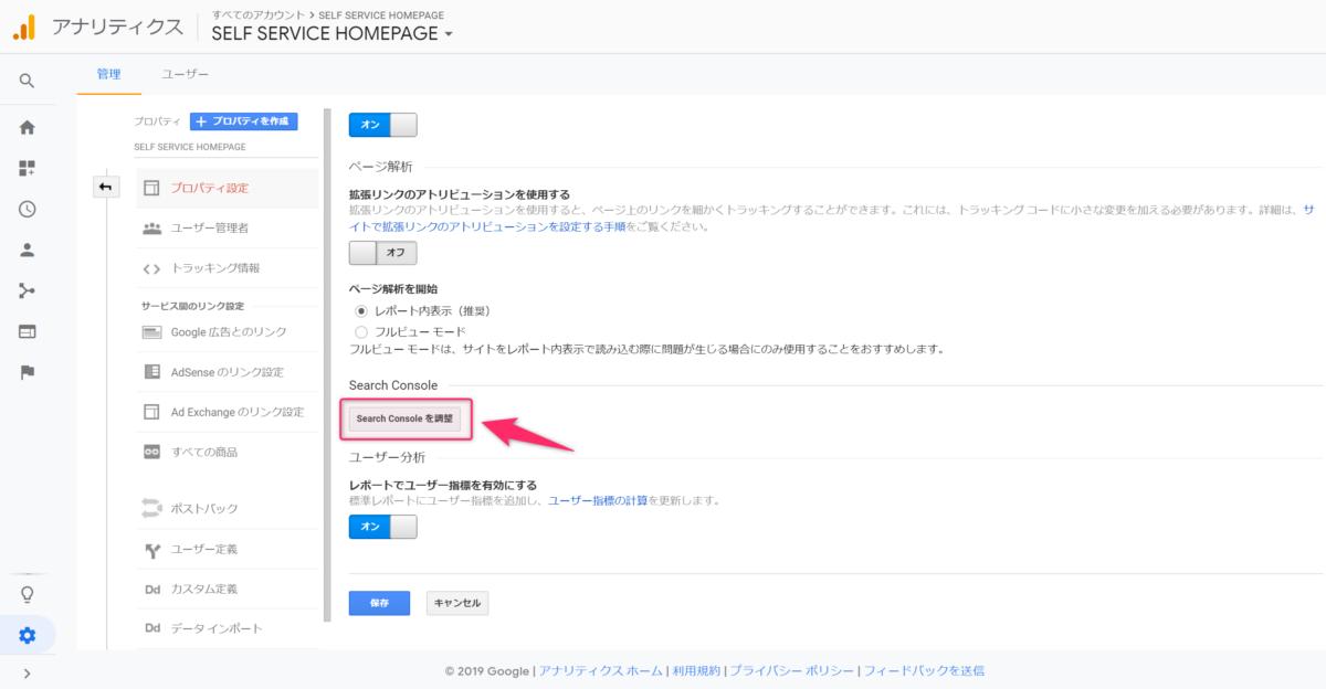 Googleアナリティクスとサーチコンソールの連携手順 3 : プロパティ設定の中の、Search Consoleを調整をクリック