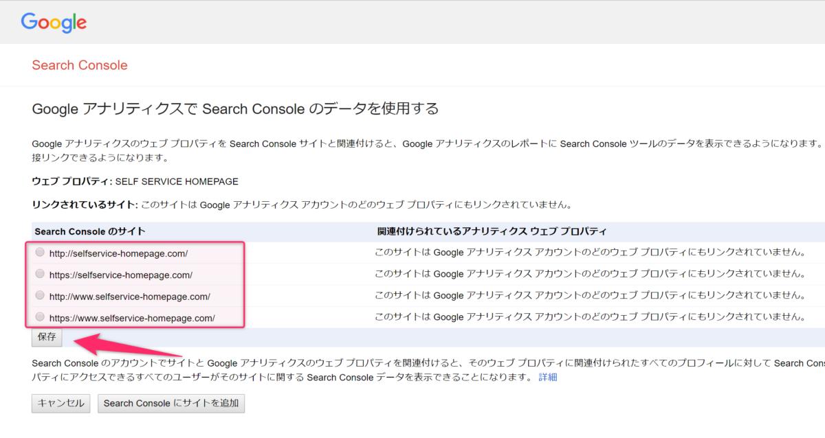 Googleアナリティクスとサーチコンソールの連携手順 5 : Search Consoleに登録されているサイト一覧が表示されるので、紐づけをするURLを選択し、保存をクリック