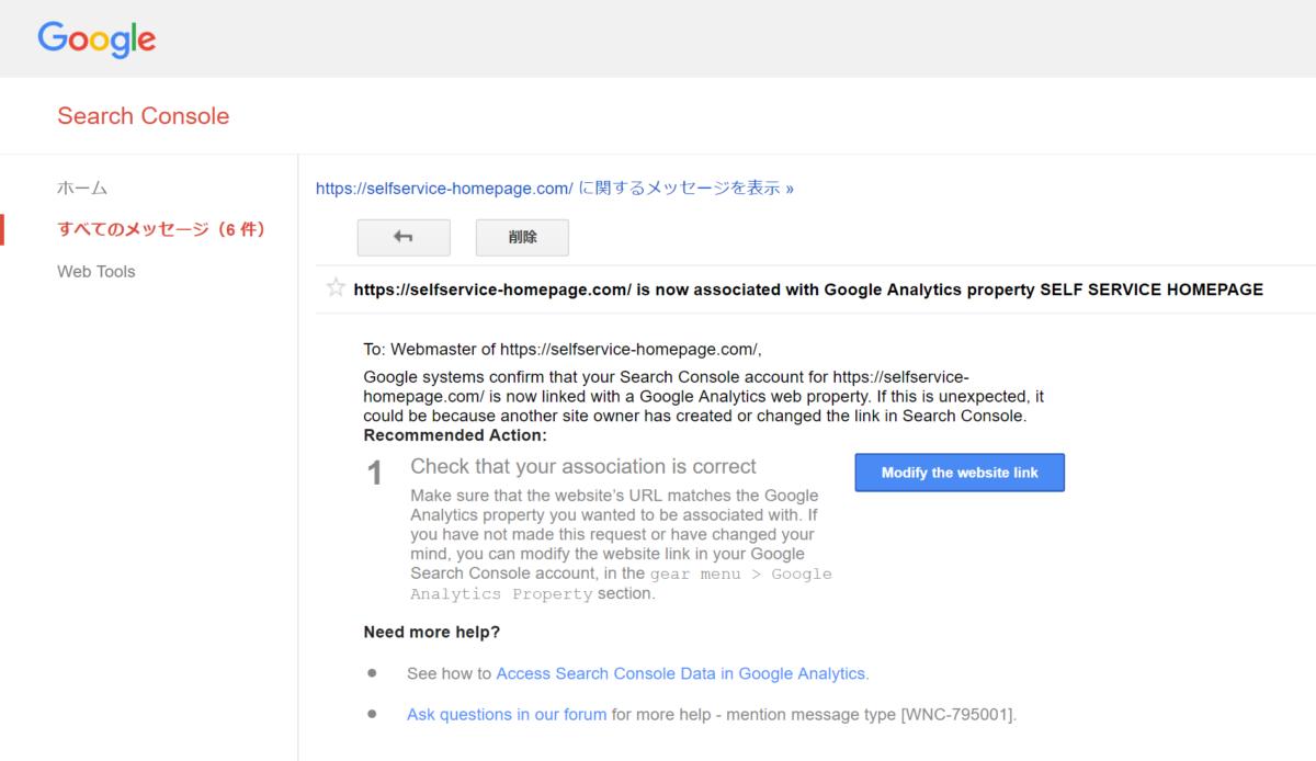 Googleアナリティクスとサーチコンソールの連携手順 7 : アナリティクスとの連携が無事終了すると、サーチコンソールにメッセージが届きます。