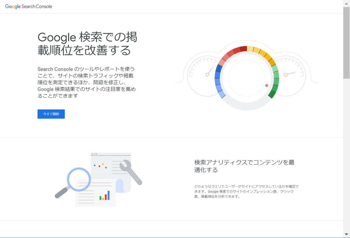 Google Search console 登録・設定方法手順 1: サーチコンソールにアクセス