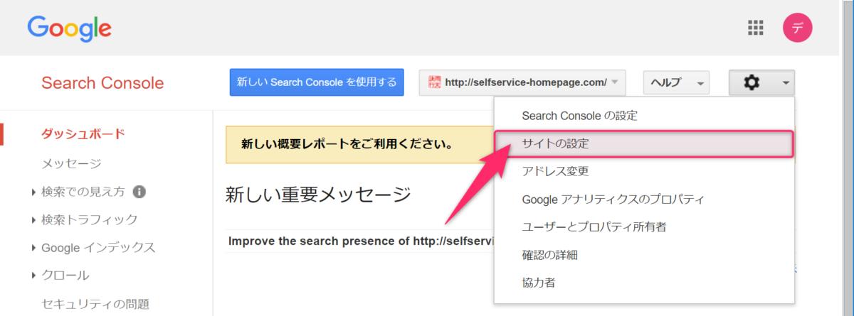 Google Search console 登録・設定方法手順 10: 歯車マークをクリックし、サイトの設定をクリック
