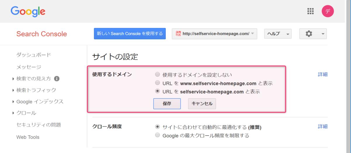 Google Search console 登録・設定方法手順 11: wwwありもしくは、wwwなしのどちらを優先して使用するか、選択しましょう。