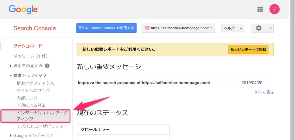 Google Search console 登録・設定方法手順 12: 検索トラフィックの中にある、インターナショナルターゲティングをクリック