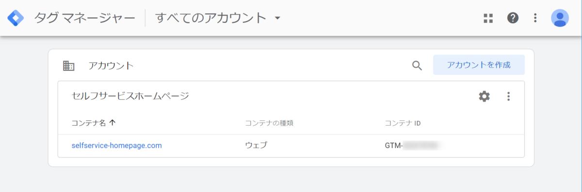 Googleタグマネージャーで、アナリティクスを設定する手順 1 : GTMにログインし、該当するコンテナを選択