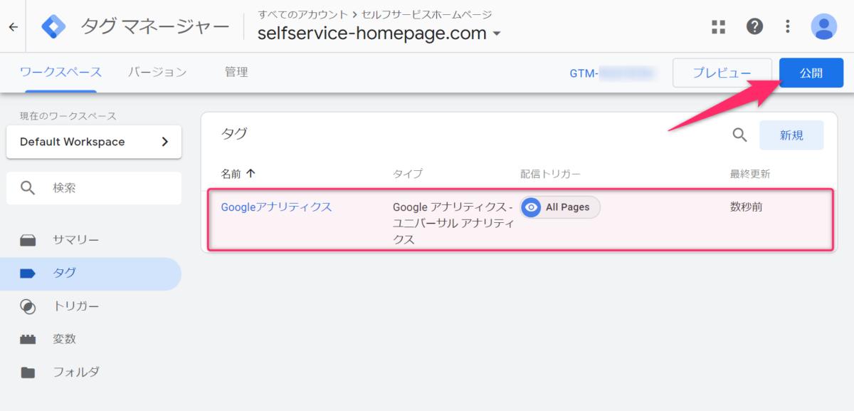 Googleタグマネージャーで、アナリティクスを設定する手順 11 : Googleアナリティクスの設定が完了したら、公開ボタンを押す