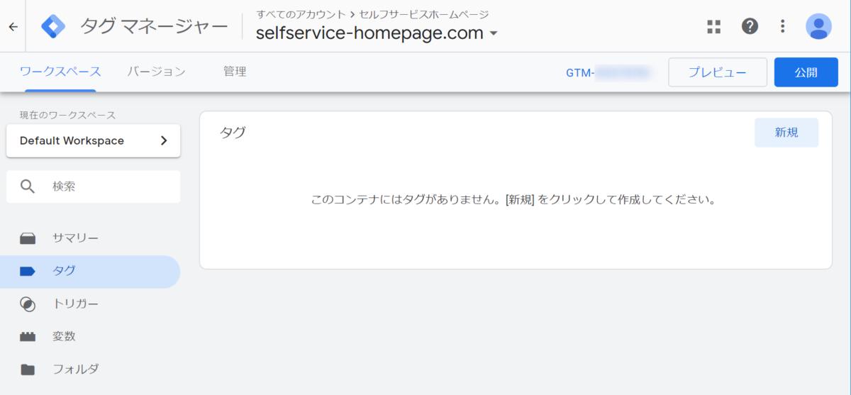Googleタグマネージャーで、アナリティクスを設定する手順 2 : 左メニューバーから「タグ」を選択