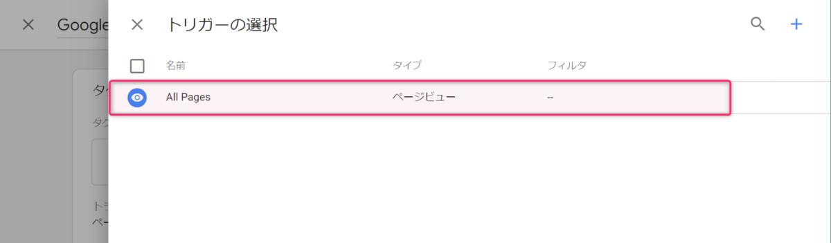 Googleタグマネージャーで、アナリティクスを設定する手順 9 : トリガーの選択で ALL pagesを選択