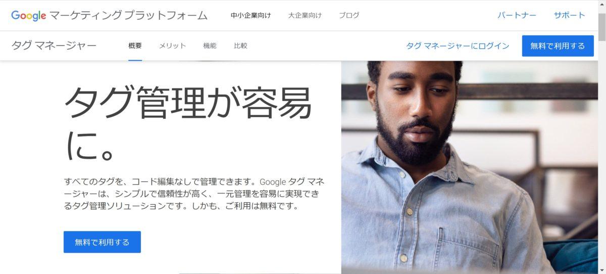 Googleタグマネージャーのトップページ