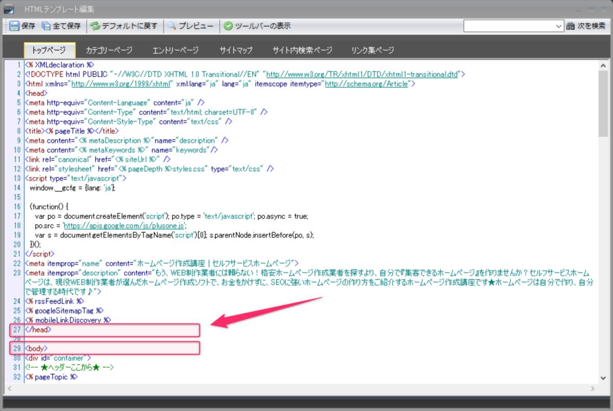 ホームページ作成ソフト SIRIUSユーザー向け Googleタグマネージャー設置手順② HTMLテンプレートから head終了タグ、body開始タグを探す。