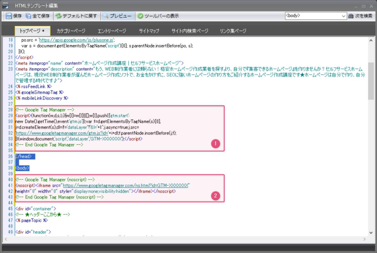 ホームページ作成ソフト SIRIUSユーザー向け Googleタグマネージャー設置手順③ Googleタグマネージャーのコードをコピペする。そして、全てのテンプレートで同じ作業を繰り返す!