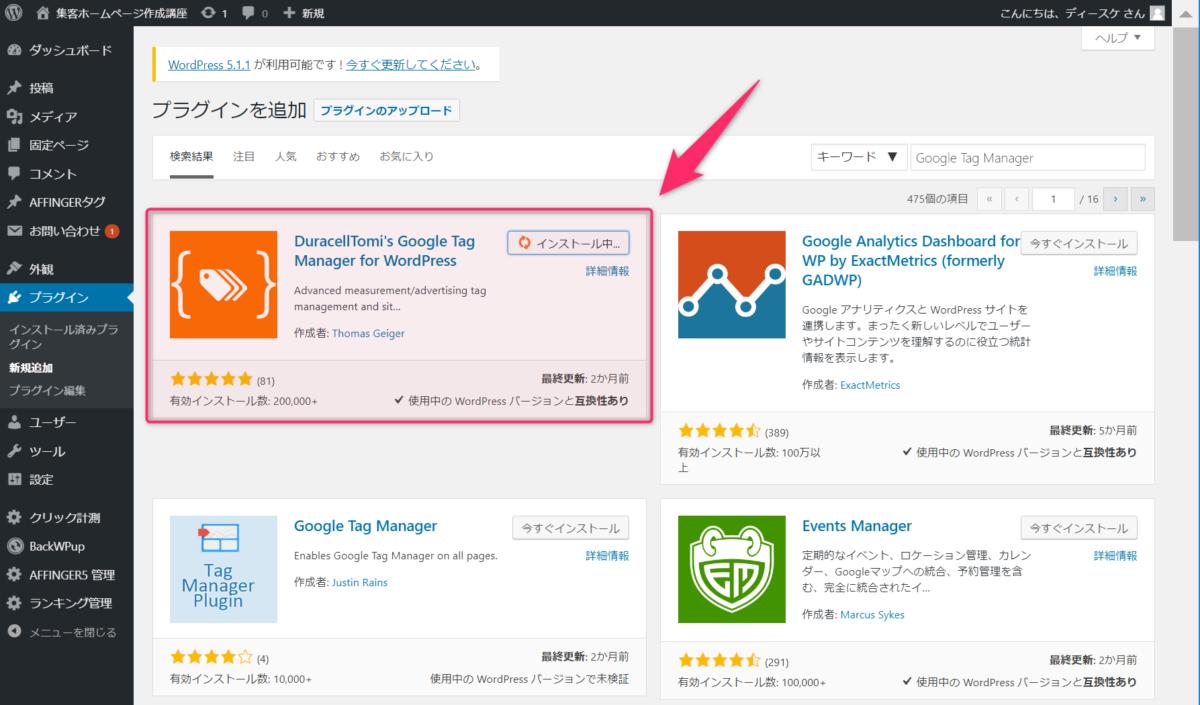 WordPressユーザー向け Googleタグマネージャー設置手順① プラグインのインストール