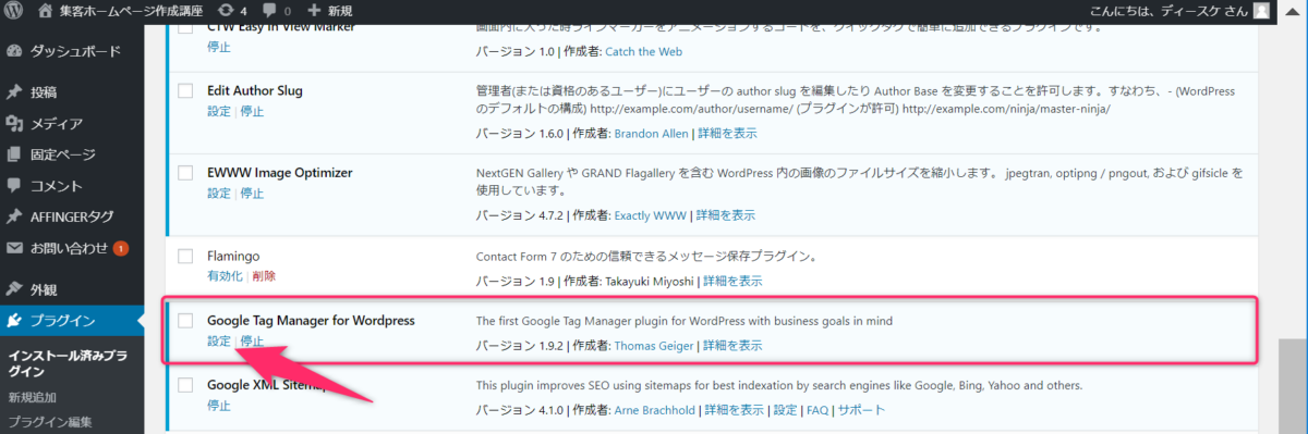 WordPressユーザー向け Googleタグマネージャー設置手順② プラグインの設定