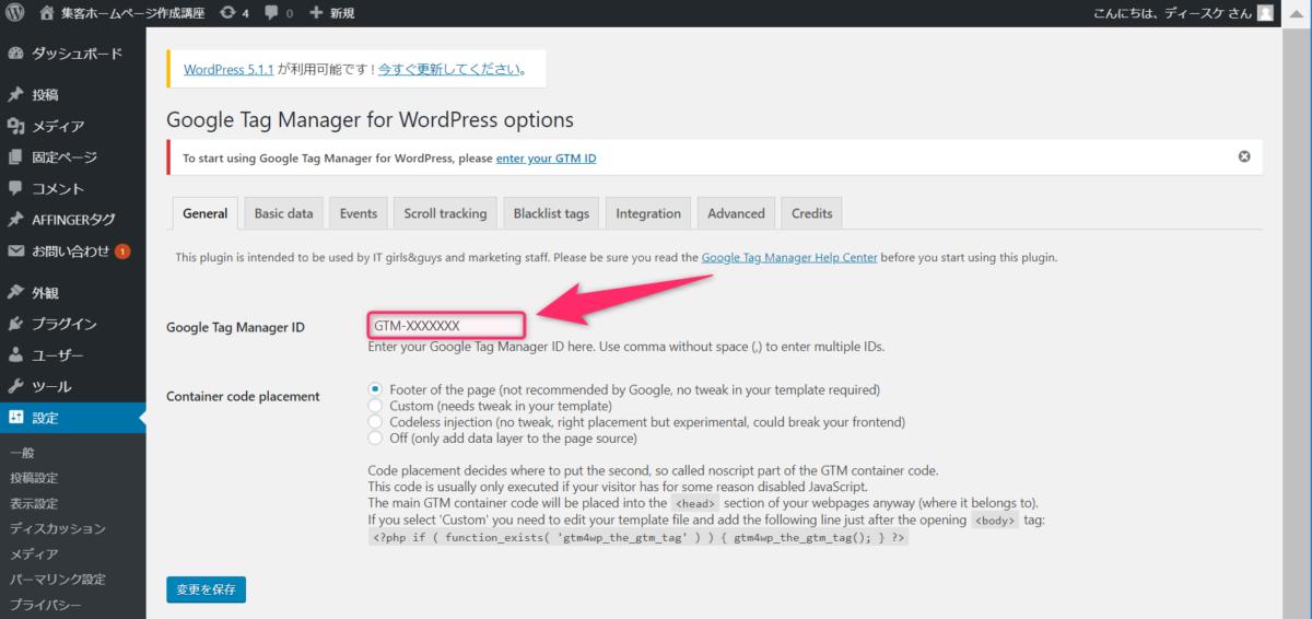WordPressユーザー向け Googleタグマネージャー設置手順③ Google Tag Manager IDの入力