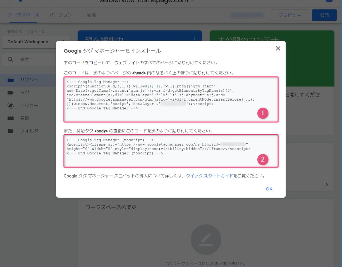 Googleタグマネージャー 導入手順⑤ あなたのタグが手に入ります。
