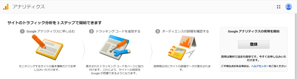 Googleアナリティクス 導入手順① 登録ボタンを押して使用開始