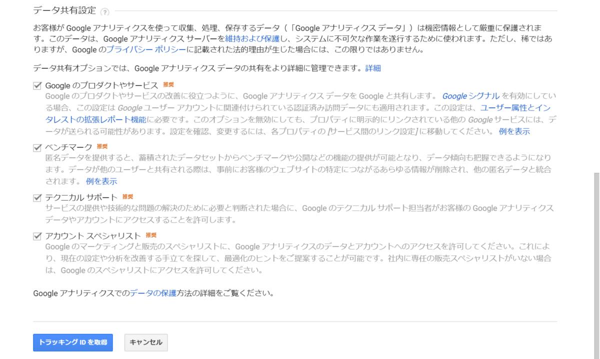Googleアナリティクス 導入手順② データ共有設定項目