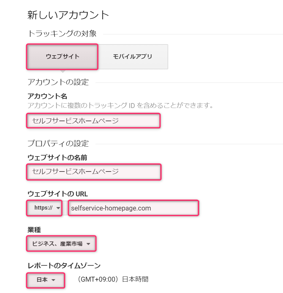 Googleアナリティクス 導入手順② アカウント登録 入力例