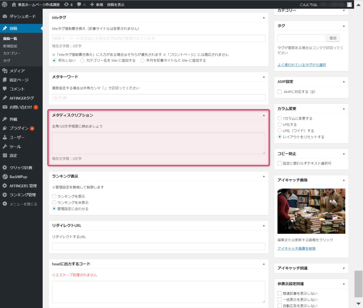 Affingerでは、個別ページのmeta descriptionタグを投稿ページから編集できる。