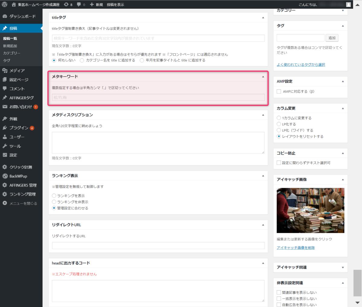 Affingerでは、個別ページのmeta keywordタグを投稿ページから編集できる。
