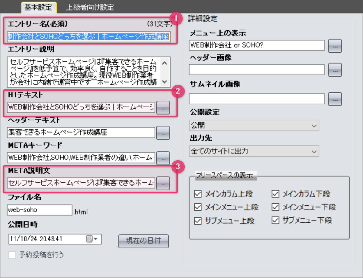 SIRIUSの個別記事メタ情報編集は、詳細設定画面で ① タイトルタグ、② H1タグ、③ Meta descriptionを編集できる。