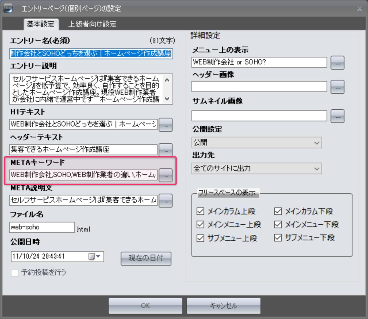 SIRIUSサイト エントリーページ(個別ページ)の設定のMETAキーワードは、個別記事のMETA keywordとなる。