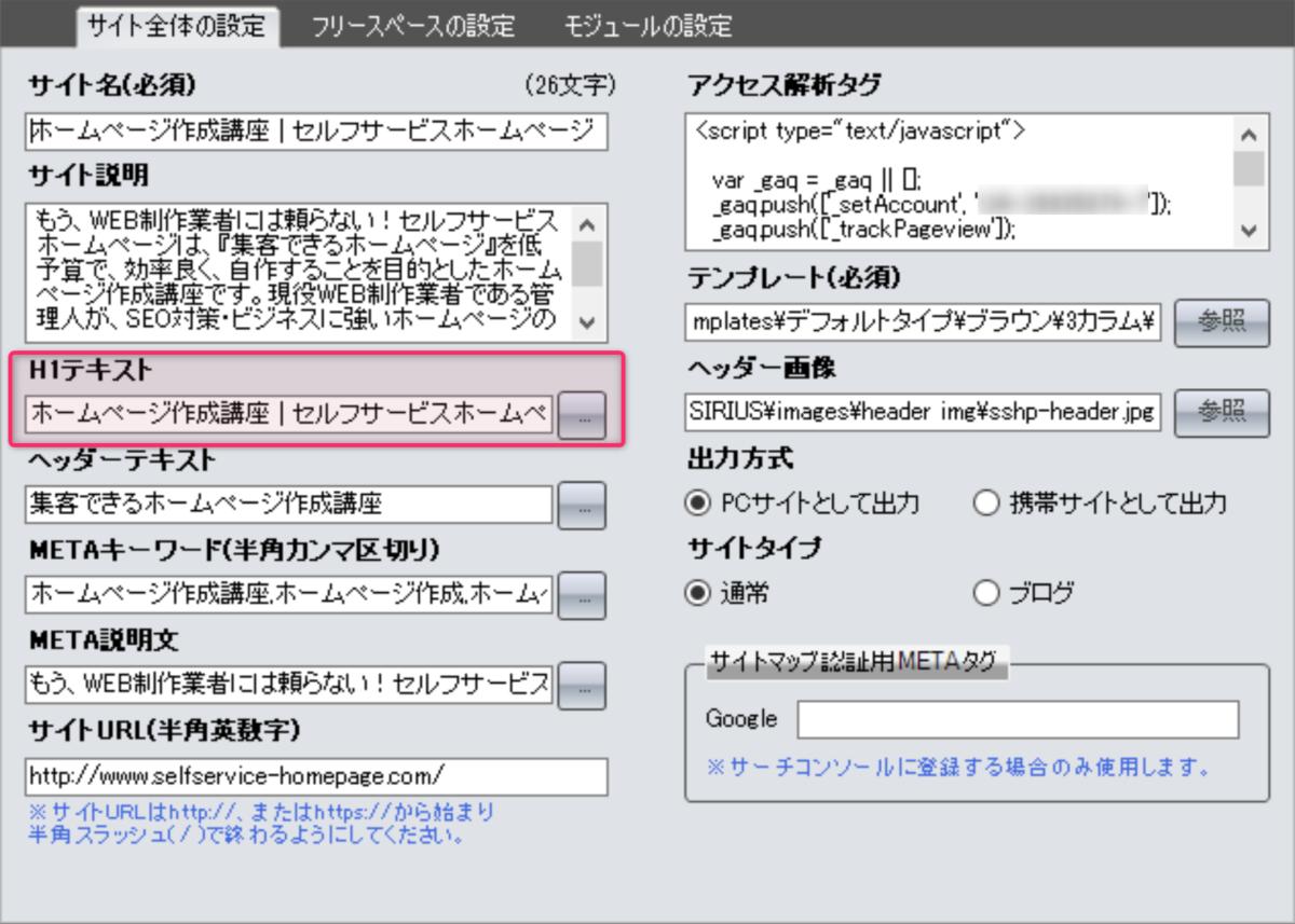 SIRIUSサイト全体設定のH1テキストは、トップページのH1タグとなる。