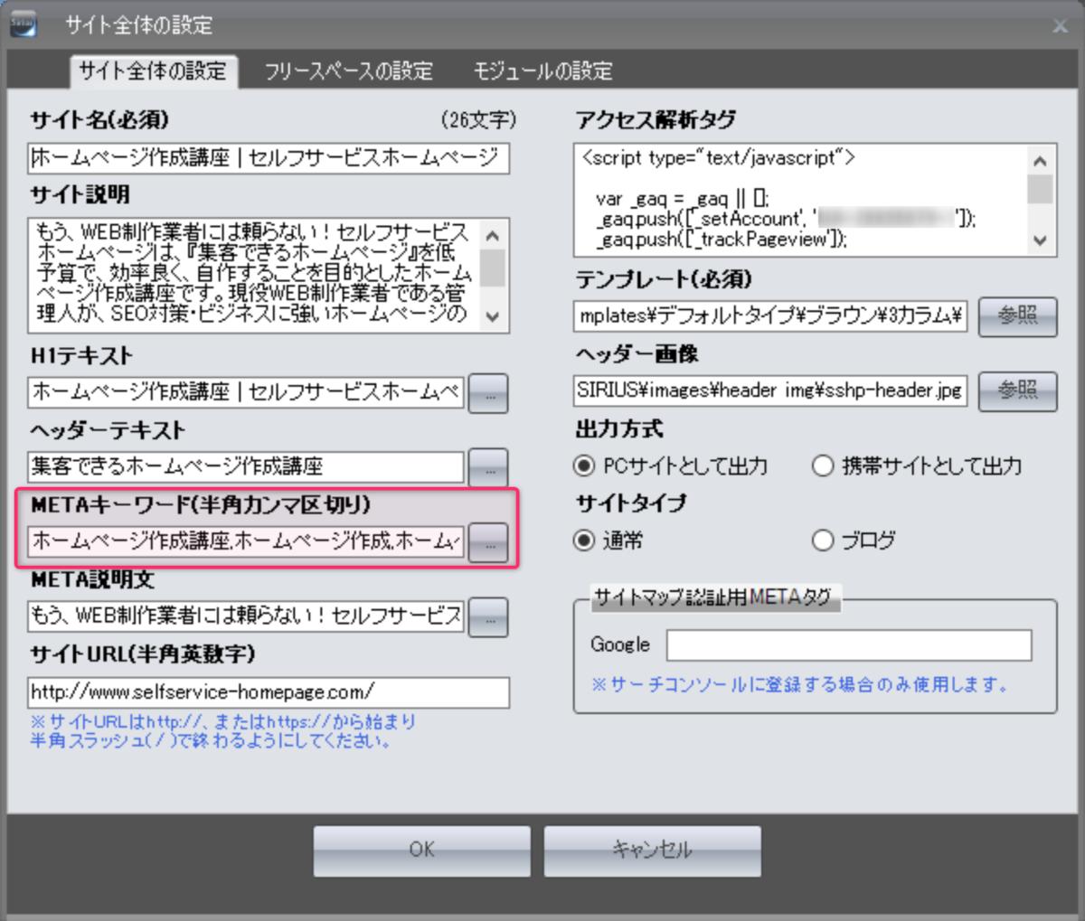 SIRIUSサイト全体設定のMETAキーワードは、サイト全体のmeta keywordタグとなる。