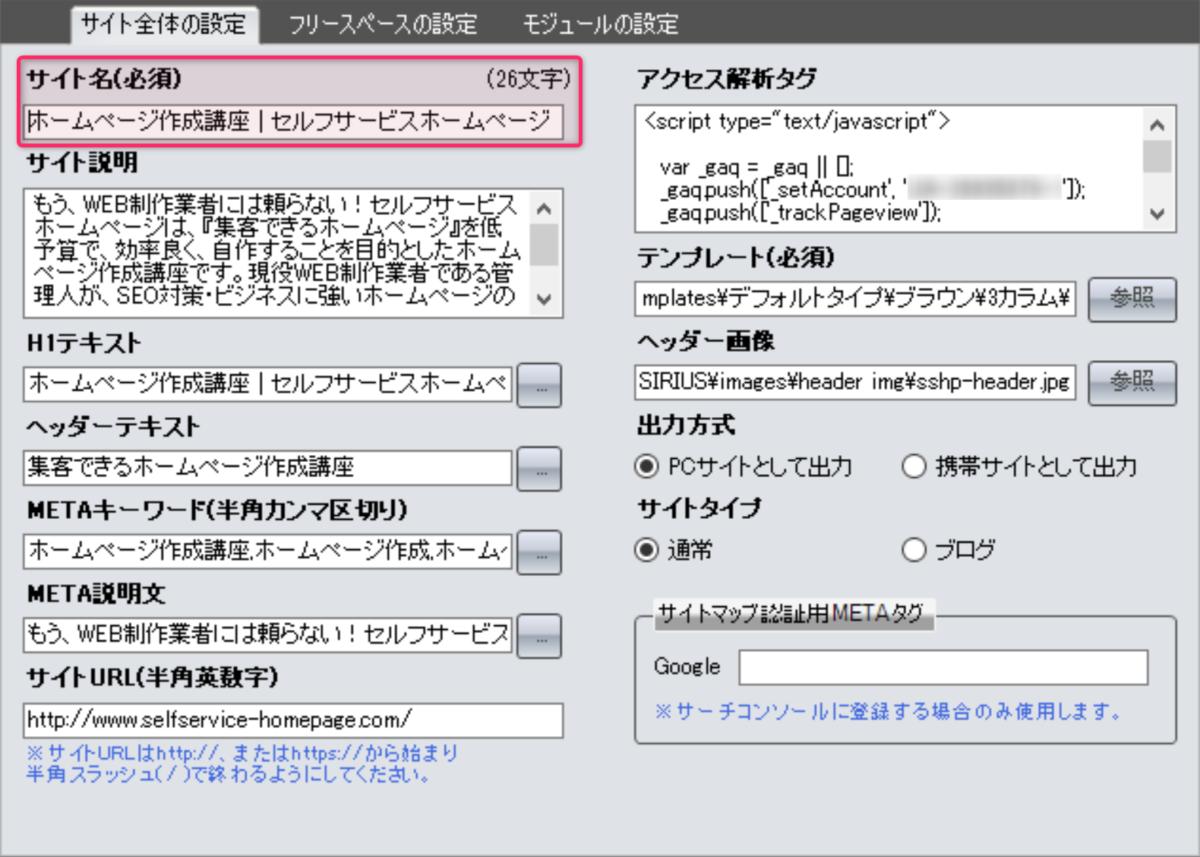 SIRIUSサイト全体設定のサイト名(必須)は、トップページのタイトルタグとなる。