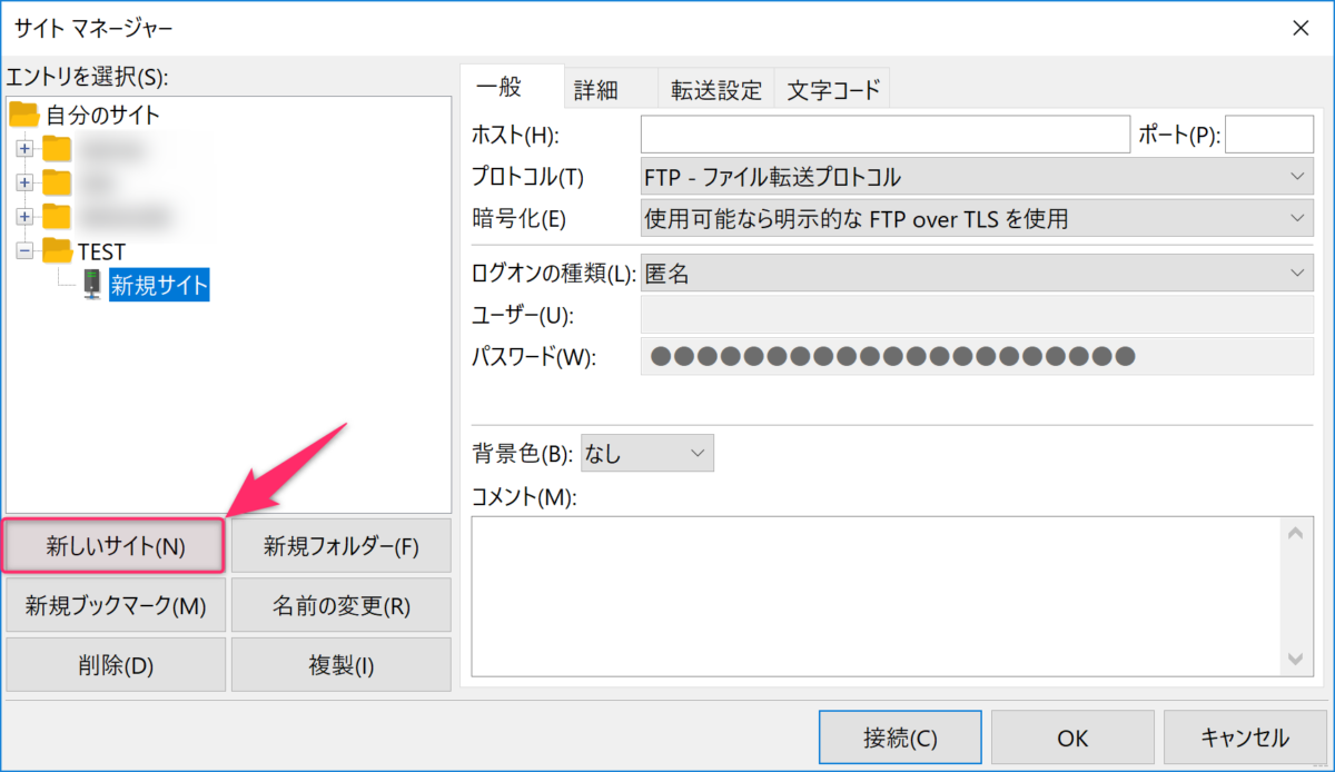 Filezillaの設定手順 3
