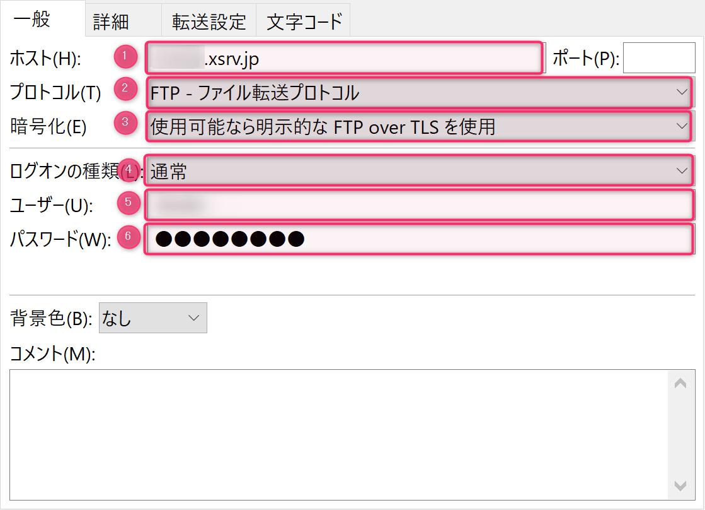 Filezillaの設定手順 4